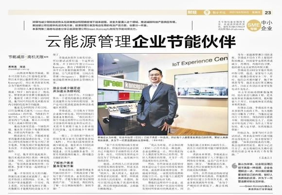 Green Koncepts Success story by Zaobao